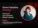 Мотивационная провокация Елена Тарарина на TEDxIvanoFrankivskWomen