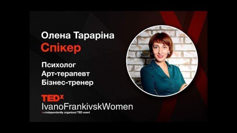 Мотивационная провокация. Елена Тарарина на TEDxIvanoFrankivskWomen