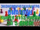 Новая экономическая игра Биатлон!Вывел 4153 рубля за 5 дней!