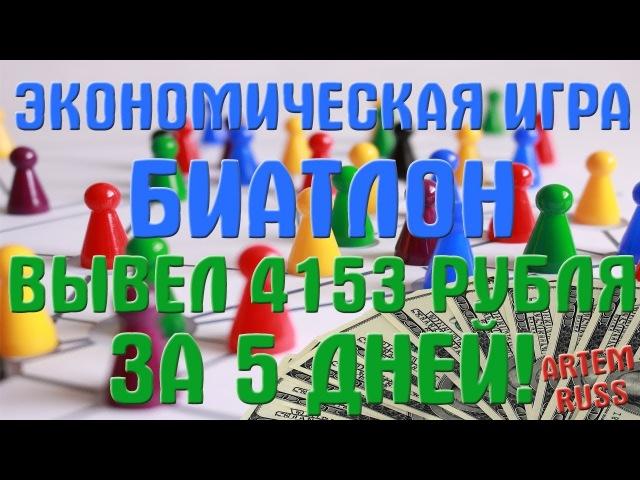 Новая экономическая игра Биатлон Вывел 4153 рубля за 5 дней