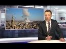 МИД России признал существование десятков пострадавших в Сирии / Новости