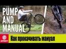 GMBN по русски Как и где прокачивать мануал