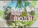 Земля и люди 22-11-17