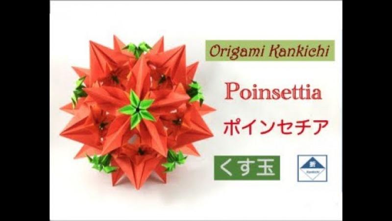 Poinsettia Paper Ball Tutorial (Part 1) ポインセチア(くす玉)の作り方 前半