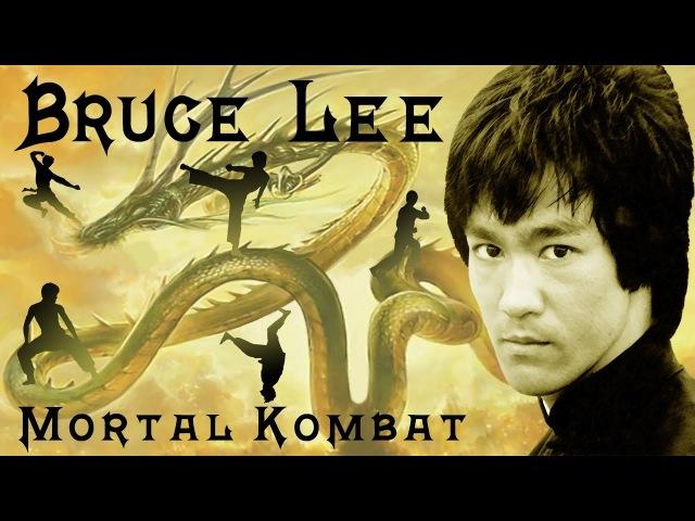 Bruce Lee - Mortal Kombat