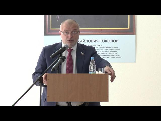 Открытая лекция в САФУ А.А.Клишаса Социальное государство