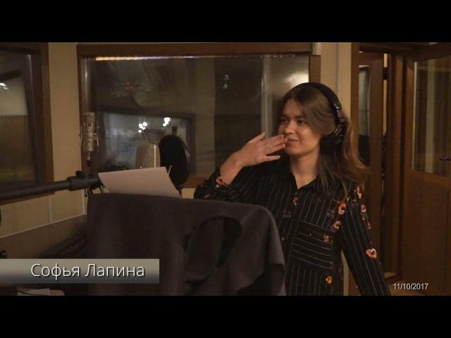Софья Лапина - Studiotime Just For Fun