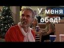 Плохой Санта - У меня обед! Черт бы вас побрал! (BAD SANTA)