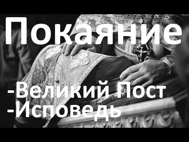 Основы Православия. Великий Пост. Исповедь