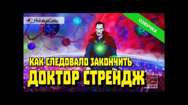 КАК СЛЕДОВАЛО ЗАКОНЧИТЬ ФИЛЬМ ДОКТОР СТРЭНДЖ / Русская озвучка