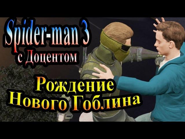 Прохождение Spider man 3 the game (человек паук 3) - часть 7 - Рождение Нового Гоблина