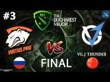 [RU#3] Virtus.Pro vs VGJ.Thunder (BO5) | The Bucharest Major | GRAND FINAL | 11.03.2018