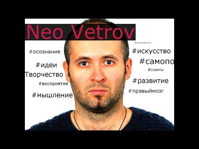 Нео Ветров: В сравнении с вечностью, всё - ерунда