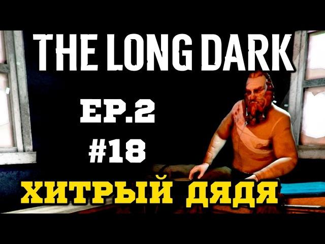 Халявщик Jeremiah :D - The Long Dark (Эпизод 2) 18