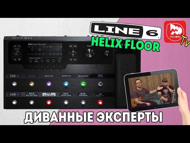 Диванные эксперты обзор гитарного процессора LINE 6 HELIX FLOOR