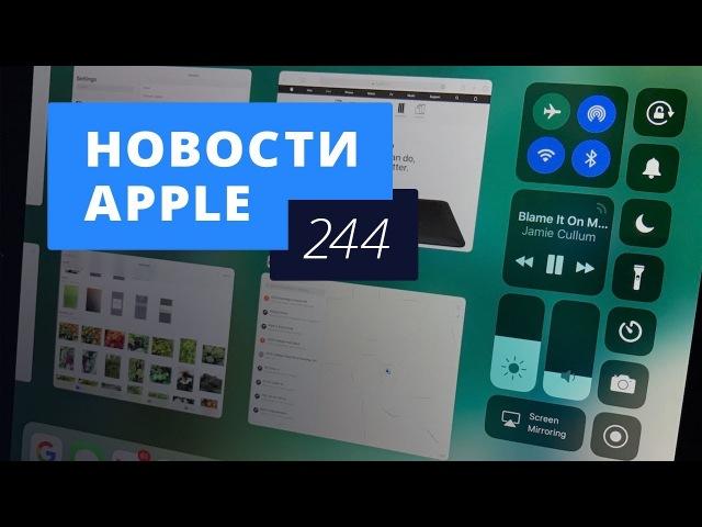 Новости Apple, 244 выпуск: будущее iOS и macOS
