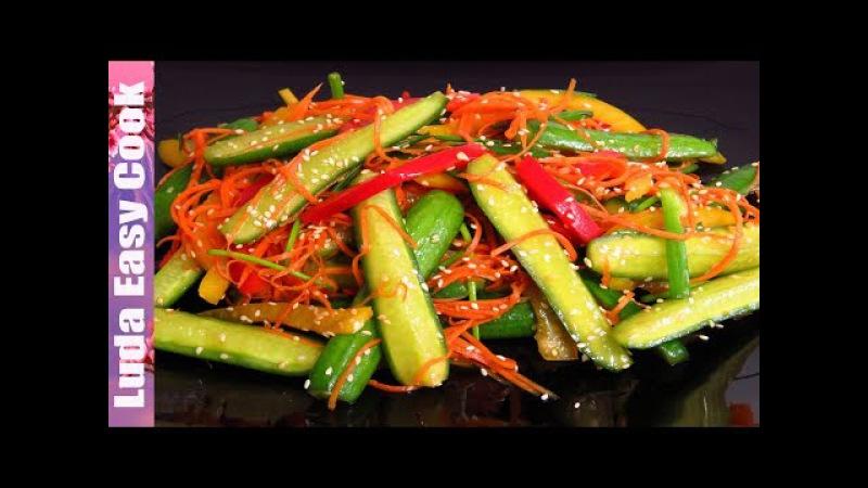Улетная ЗАКУСКА САЛАТ с огурцами по-корейски. СЪЕДАЕТСЯ МОМЕНТАЛЬНО! Korean Cucumber Salad Recipe