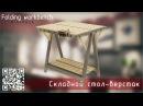 «Наш ответ Чемберлену» - складной стол-верстак l Интерактивный проект со зрителями