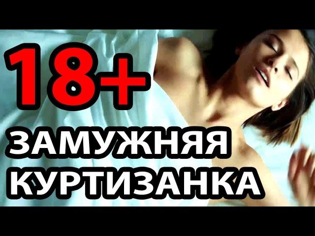 ОХРЕНОПУПИТЕЛЬНОЕ КИНО! Русский фильм сериал кино 2018 HD » Freewka.com - Смотреть онлайн в хорощем качестве