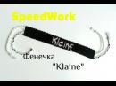 SpeedWork   Фенечка Klaine