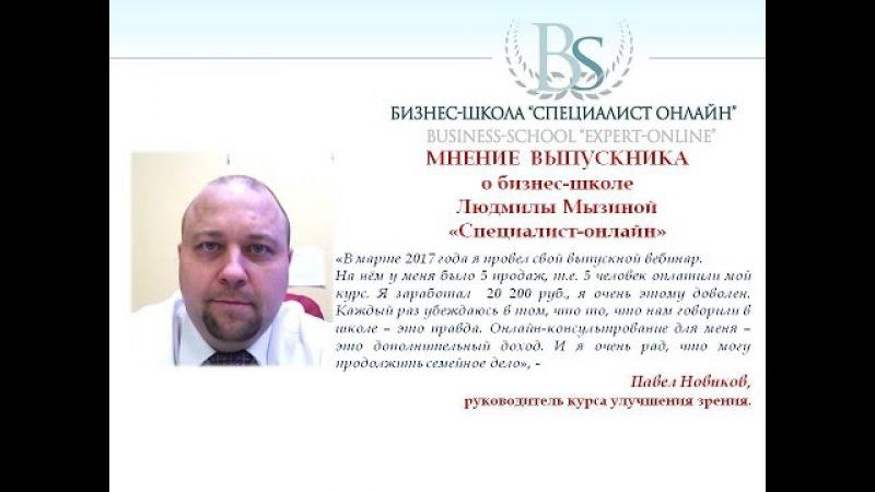 Мнение о бизнес школе Л.Мызиной СПЕЦИАЛИСТ ОНЛАЙН выпускника Павла Новикова