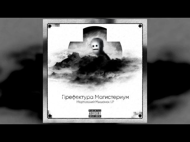 Префектура Магистериум Мартовский Мышонок LP prewiew