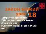 Закон Божий  Урок18 Символ веры 8 и 9 члены Православие