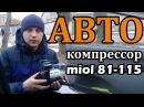 Автомобильный компрессор MIOL 81 115