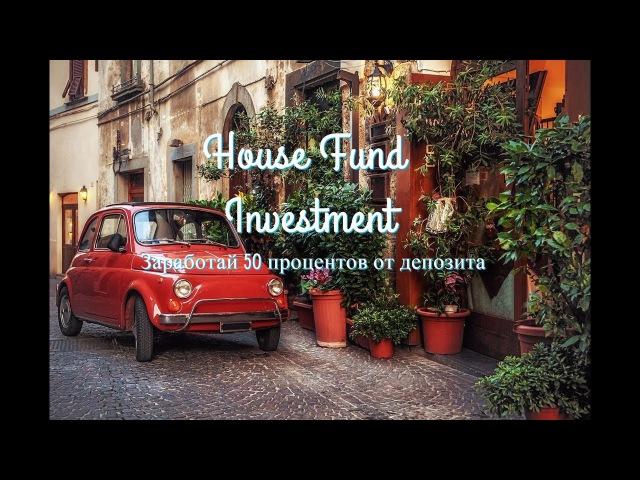 House Fund Investment - Твой путь к успеху!