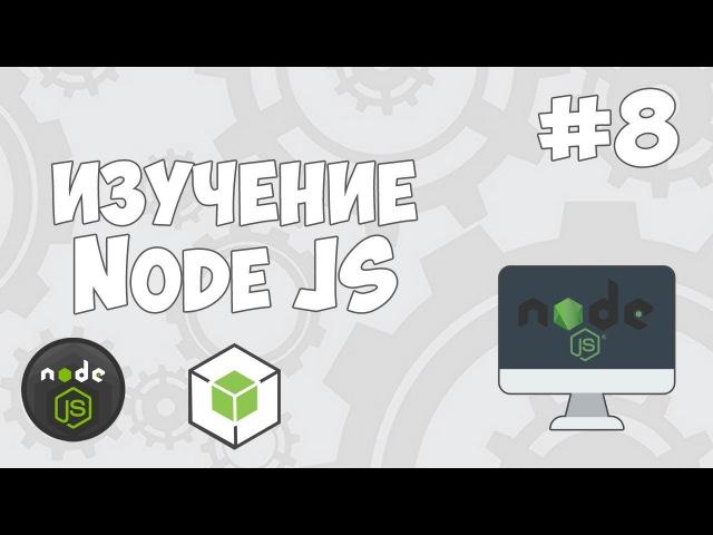 Уроки Node JS / 8 - Работа и создание сервера на Node