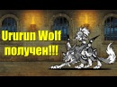 Ururun Wolf Получен Новый Специальный Кот в Батл Кэтс! Jail Break Tunnel Battle Cats Uberfest!