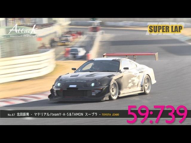 Attack-2017-0225 SuperLap 北田辰男 [マテリアルteamY・A・STAMON スープラ] JZA80