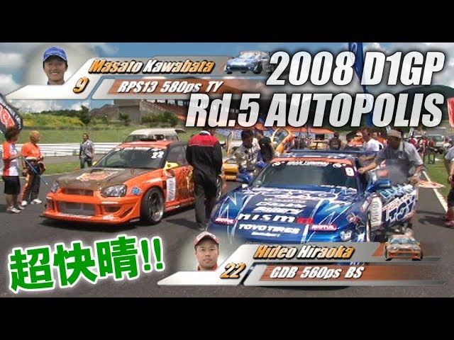 Video Option VOL.174 — D1GP 2008 Rd.5 at Autopolis Circuit: Tsuiso BEST16.