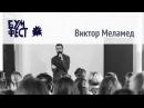 Виктор Меламед Самообучение искусству графики Бумфест 2017