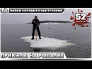 РЫБАЛКА 2018 Зимняя рыбалка угар прикол - НА РЫБАЛКЕ