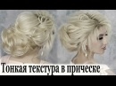 Текстура, оформление, прическа текстурный пучок.Amazing Hair Transformations.