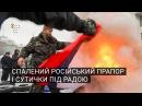 Спалений російський прапор і сутички під Верховною Радою < HromadskeTV>