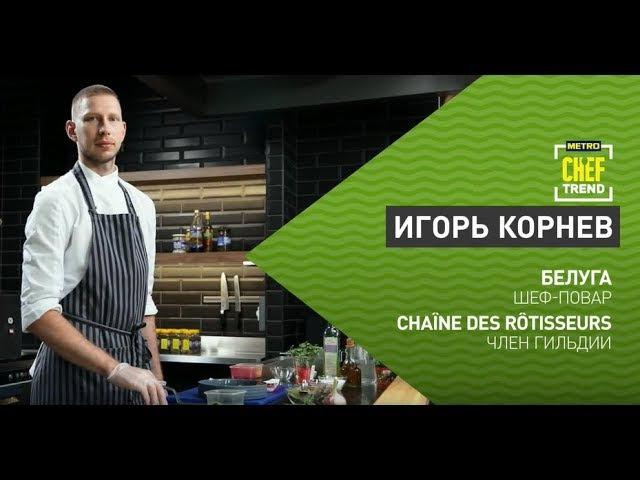 CHEF TREND с Игорем Корневым_Выпуск 15