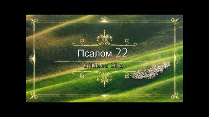 Псалом 22 на иврите (Karaoke version)