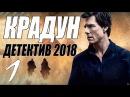 ПРЕМЬЕРУ 2018 ЖДАЛИ ВОРЫ КРАДУН Русские детективы 2018 новинки, сериалы 2018 HD