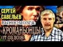ВЫНОС МОЗГА 36 Кроманьонцы 17 03 2018 Савельев С В