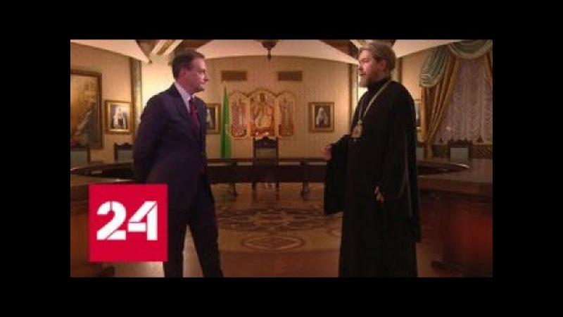 Епископ Тихон: убийство царской семьи было для большевиков ритуальным - Россия 24