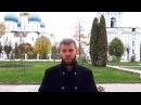 Сергий Алиев: Главное оружие против фильма Матильда . Троице-Сергиева Лавра. 20.10 .