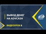 Как вывести деньги на AdvCash ? Урок №8