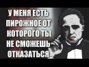 в гостях у БАБУШКИ / пародия на Дон Корлеоне [картумба]