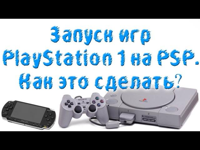 Эмулирование игр PlayStation 1 на PSP (PlayStation Portable)