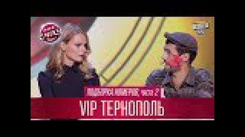Детская версия Слуги Народа - VIP Тернополь, подборка номеров, часть 2   Лига Смеха