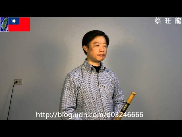 07. 掌聲響起 - 簫曲集 ( 1 ) G調 洞簫 示範吹奏/ Dong-Xiao / 簫 教學-2014-1-17