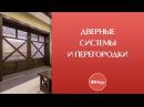 Двери и перегородки Дверные системы и перегородки в дизайне интерьеров квартир