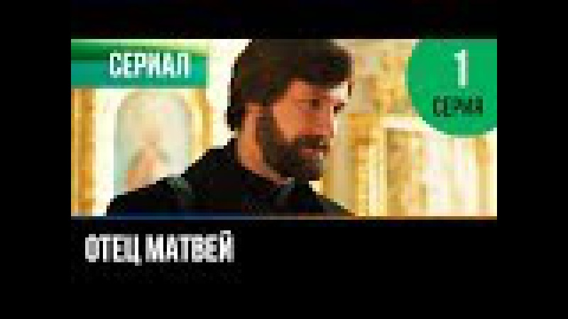 ▶️ Отец Матвей 1 серия - Мелодрама   Фильмы и сериалы - Русские мелодрамы